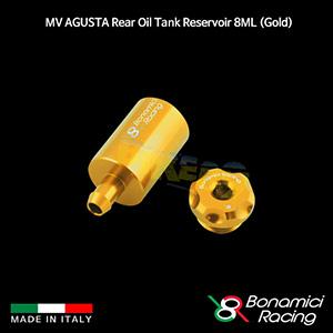 보나미치 MV AGUSTA MV아구스타 Rear Oil Tank Reservoir 8ML (Gold) 튜닝 부품 파츠