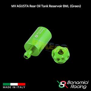 보나미치 MV AGUSTA MV아구스타 Rear Oil Tank Reservoir 8ML (Green) 튜닝 부품 파츠