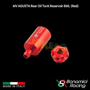 보나미치 MV AGUSTA MV아구스타 Rear Oil Tank Reservoir 8ML (Red) 튜닝 부품 파츠