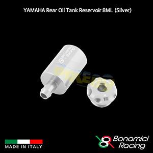 보나미치 YAMAHA 야마하 Rear Oil Tank Reservoir 8ML (Silver) 튜닝 부품 파츠