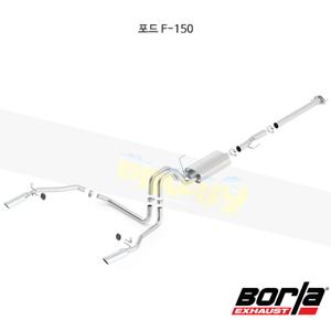 포드 F-150 캣백 Exhaust 시스템 투어링 (11-14)- 볼라 어택 배기 머플러 Part #140438