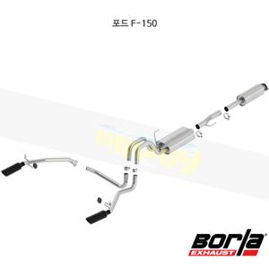 포드 F-150 캣백 Exhaust 시스템 S-타입 (11-14)- 볼라 어택 배기 머플러 Part #140416BC
