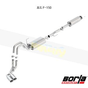 포드 F-150 캣백 Exhaust 시스템 투어링 (11-14)- 볼라 어택 배기 머플러 Part #140415