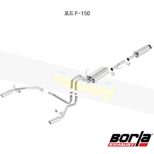 포드 F-150 캣백 Exhaust 시스템 S-타입 (11-14)- 볼라 어택 배기 머플러 Part #140416