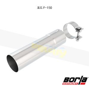 포드 F-150 커넥팅 파이프 (11-14)- 볼라 어택 배기 머플러 Part #60554