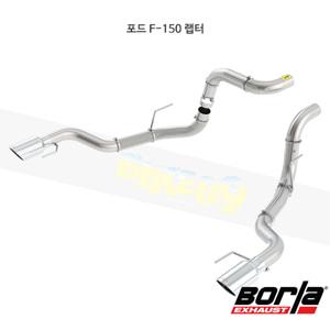 포드 F-150 랩터 커넥팅 파이프 (17-20)- 볼라 어택 배기 머플러 Part #60640