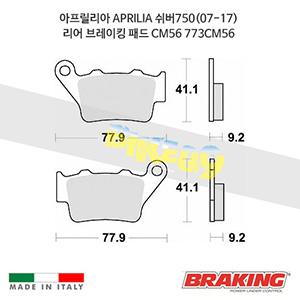 아프릴리아 APRILIA 쉬버750(07-17) 리어 오토바이 브레이크 패드 라이닝 CM56 773CM56 브렘보 브레이킹