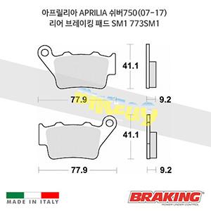 아프릴리아 APRILIA 쉬버750(07-17) 리어 오토바이 브레이크 패드 라이닝 SM1 773SM1 브렘보 브레이킹
