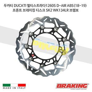 두카티 DUCATI 멀티스트라다1260S D-AIR ABS(18-19) 프론트 브레이킹 브레이크 디스크 로터 SK2 WK134LR 브렘보