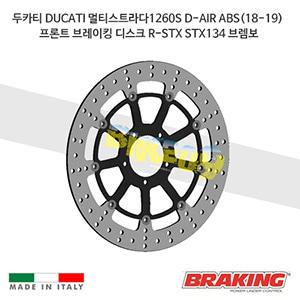 두카티 DUCATI 멀티스트라다1260S D-AIR ABS(18-19) 프론트 브레이킹 브레이크 디스크 로터 R-STX STX134 브렘보
