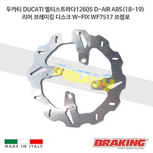 두카티 DUCATI 멀티스트라다1260S D-AIR ABS(18-19) 리어 브레이킹 브레이크 디스크 로터 W-FIX WF7517 브렘보