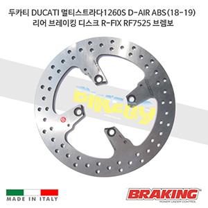 두카티 DUCATI 멀티스트라다1260S D-AIR ABS(18-19) 리어 브레이킹 브레이크 디스크 로터 R-FIX RF7525 브렘보