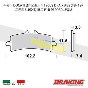 두카티 DUCATI 멀티스트라다1260S D-AIR ABS(18-19) 프론트 브레이킹 브레이크 패드 라이닝 P1R P1R930 브렘보