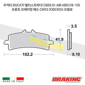 두카티 DUCATI 멀티스트라다1260S D-AIR ABS(18-19) 프론트 브레이킹 브레이크 패드 라이닝 CM55 930CM55 브렘보