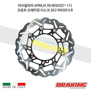 아프릴리아 APRILIA 마나850(07-11) 프론트 브레이킹 브레이크 디스크 로터 SK2 WK001LR 브렘보