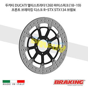 두카티 DUCATI 멀티스트라다1260 파이스피크(18-19) 프론트 브레이킹 브레이크 디스크 로터 R-STX STX134 브렘보