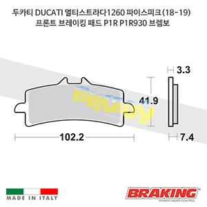 두카티 DUCATI 멀티스트라다1260 파이스피크(18-19) 프론트 브레이킹 브레이크 패드 라이닝 P1R P1R930 브렘보