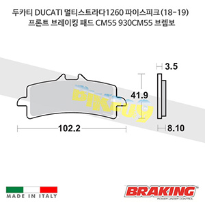 두카티 DUCATI 멀티스트라다1260 파이스피크(18-19) 프론트 브레이킹 브레이크 패드 라이닝 CM55 930CM55 브렘보