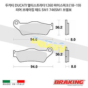 두카티 DUCATI 멀티스트라다1260 파이스피크(18-19) 리어 브레이킹 브레이크 패드 라이닝 SM1 746SM1 브렘보
