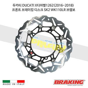 두카티 DUCATI X디아벨1262(2016-2018) 프론트 브레이킹 브레이크 디스크 로터 SK2 WK110LR 브렘보