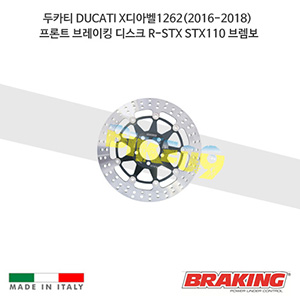 두카티 DUCATI X디아벨1262(2016-2018) 프론트 브레이킹 브레이크 디스크 로터 R-STX STX110 브렘보