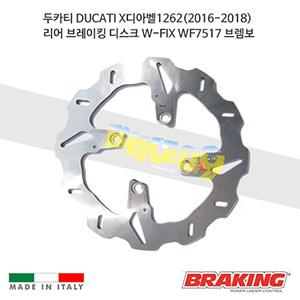두카티 DUCATI X디아벨1262(2016-2018) 리어 브레이킹 브레이크 디스크 로터 W-FIX WF7517 브렘보