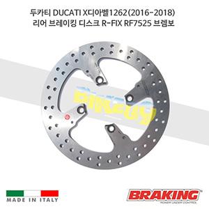 두카티 DUCATI X디아벨1262(2016-2018) 리어 브레이킹 브레이크 디스크 로터 R-FIX RF7525 브렘보