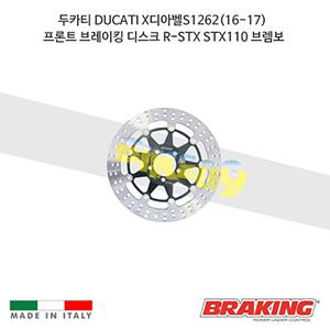 두카티 DUCATI X디아벨S1262(16-17) 프론트 브레이킹 브레이크 디스크 로터 R-STX STX110 브렘보
