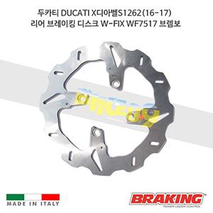 두카티 DUCATI X디아벨S1262(16-17) 리어 브레이킹 브레이크 디스크 로터 W-FIX WF7517 브렘보