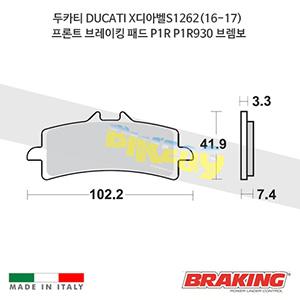 두카티 DUCATI X디아벨S1262(16-17) 프론트 브레이킹 브레이크 패드 라이닝 P1R P1R930 브렘보
