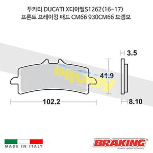 두카티 DUCATI X디아벨S1262(16-17) 프론트 브레이킹 브레이크 패드 라이닝 CM66 930CM66 브렘보