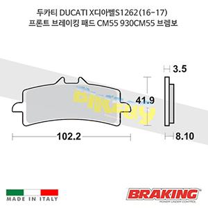 두카티 DUCATI X디아벨S1262(16-17) 프론트 브레이킹 브레이크 패드 라이닝 CM55 930CM55 브렘보