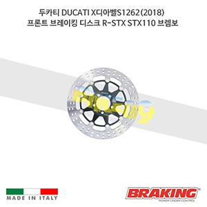 두카티 DUCATI X디아벨S1262(2018) 프론트 브레이킹 브레이크 디스크 로터 R-STX STX110 브렘보