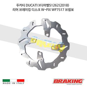 두카티 DUCATI X디아벨S1262(2018) 리어 브레이킹 브레이크 디스크 로터 W-FIX WF7517 브렘보