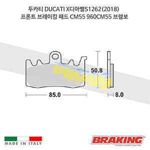 두카티 DUCATI X디아벨S1262(2018) 프론트 브레이킹 브레이크 패드 라이닝 CM55 960CM55 브렘보