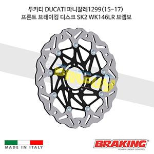 두카티 DUCATI 파니갈레1299(15-17) 프론트 브레이킹 브레이크 디스크 로터 SK2 WK146LR 브렘보