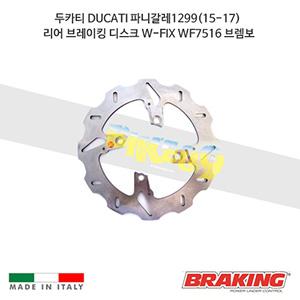 두카티 DUCATI 파니갈레1299(15-17) 리어 브레이킹 브레이크 디스크 로터 W-FIX WF7516 브렘보