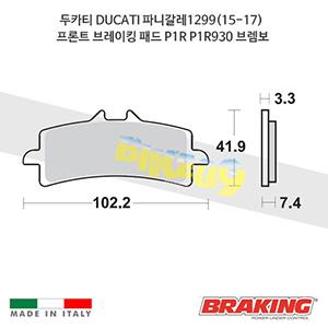 두카티 DUCATI 파니갈레1299(15-17) 프론트 브레이킹 브레이크 패드 라이닝 P1R P1R930 브렘보