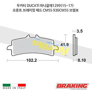 두카티 DUCATI 파니갈레1299(15-17) 프론트 브레이킹 브레이크 패드 라이닝 CM55 930CM55 브렘보