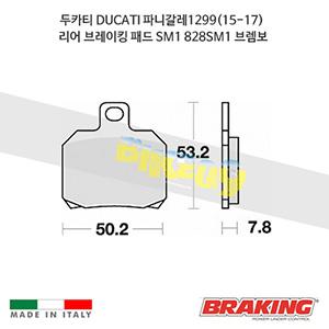 두카티 DUCATI 파니갈레1299(15-17) 리어 브레이킹 브레이크 패드 라이닝 SM1 828SM1 브렘보