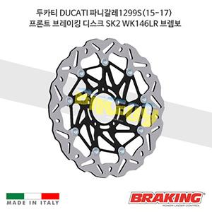 두카티 DUCATI 파니갈레1299S(15-17) 프론트 브레이킹 브레이크 디스크 로터 SK2 WK146LR 브렘보