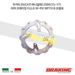 두카티 DUCATI 파니갈레1299S(15-17) 리어 브레이킹 브레이크 디스크 로터 W-FIX WF7516 브렘보
