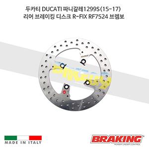 두카티 DUCATI 파니갈레1299S(15-17) 리어 브레이킹 브레이크 디스크 로터 R-FIX RF7524 브렘보