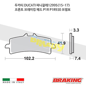 두카티 DUCATI 파니갈레1299S(15-17) 프론트 브레이킹 브레이크 패드 라이닝 P1R P1R930 브렘보