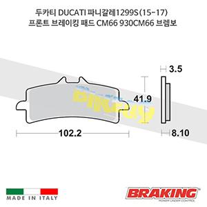 두카티 DUCATI 파니갈레1299S(15-17) 프론트 브레이킹 브레이크 패드 라이닝 CM66 930CM66 브렘보