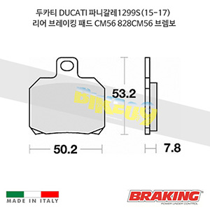 두카티 DUCATI 파니갈레1299S(15-17) 리어 브레이킹 브레이크 패드 라이닝 CM56 828CM56 브렘보