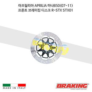 아프릴리아 APRILIA 마나850(07-11) 프론트 브레이킹 브레이크 디스크 로터 R-STX STX01 브렘보