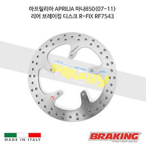 아프릴리아 APRILIA 마나850(07-11) 리어 브레이킹 브레이크 디스크 로터 R-FIX RF7543 브렘보