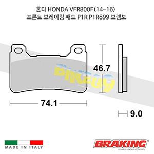 혼다 HONDA VFR800F(14-16) 프론트 브레이킹 패드 P1R P1R899 브렘보