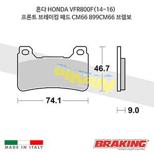 혼다 HONDA VFR800F(14-16) 프론트 브레이킹 패드 CM66 899CM66 브렘보